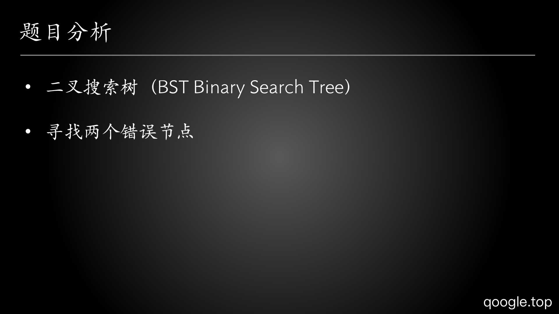 小旭讲解 Recover Binary Search Tree