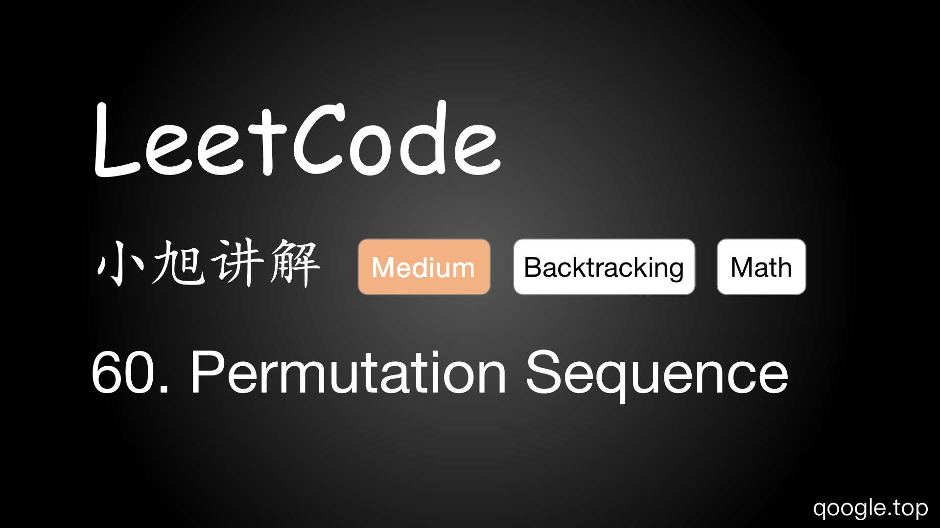 小旭讲解-LeetCode-60.-Permutation-Sequence-1